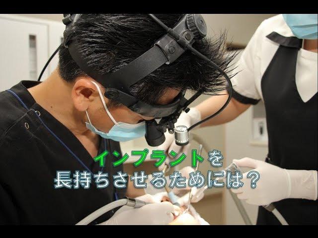 群馬 前橋 抜歯 インプラント 歯磨き