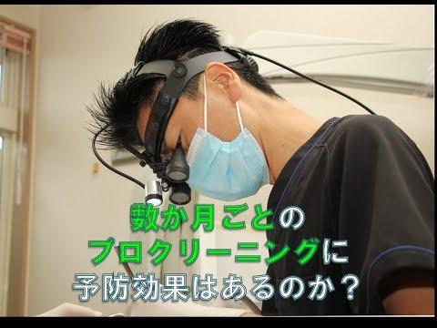 群馬 前橋 歯 クリーニング 検診