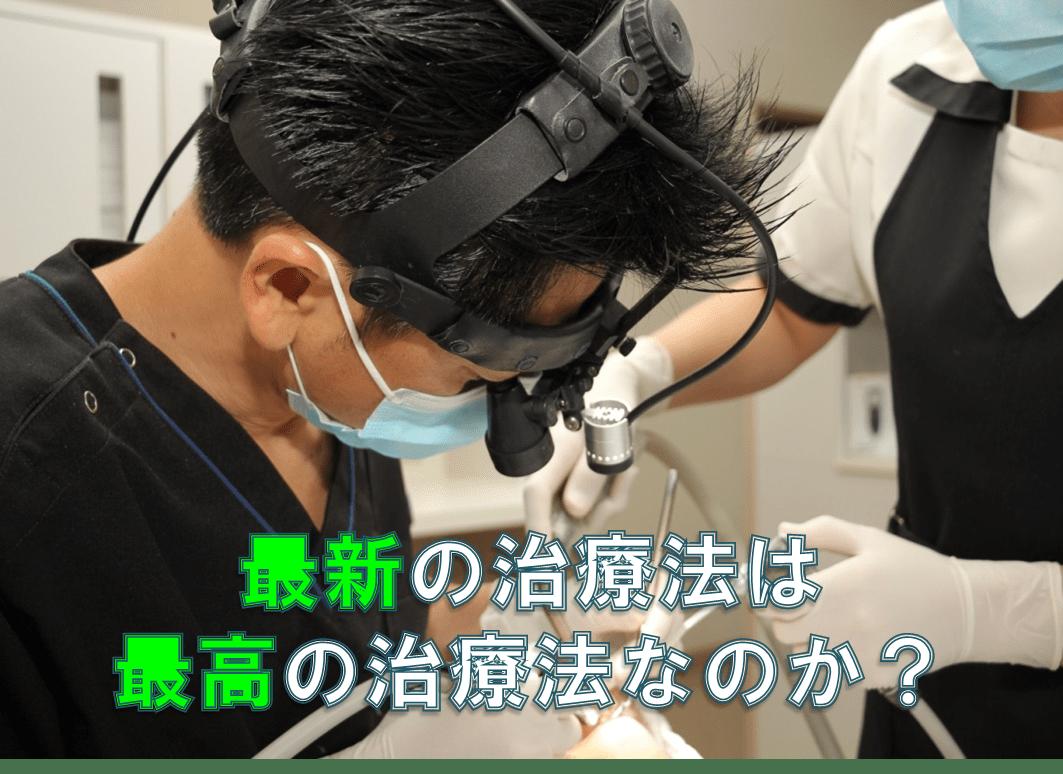 群馬 前橋 歯 治療 最新