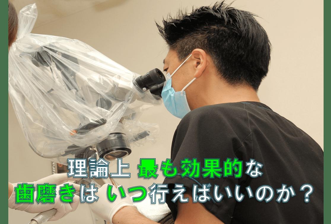 群馬 前橋 歯磨き 虫歯 予防