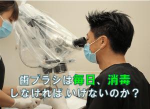 群馬 歯科 前橋 高崎 伊勢崎 桐生 太田 歯ブラシの消毒 予防歯科