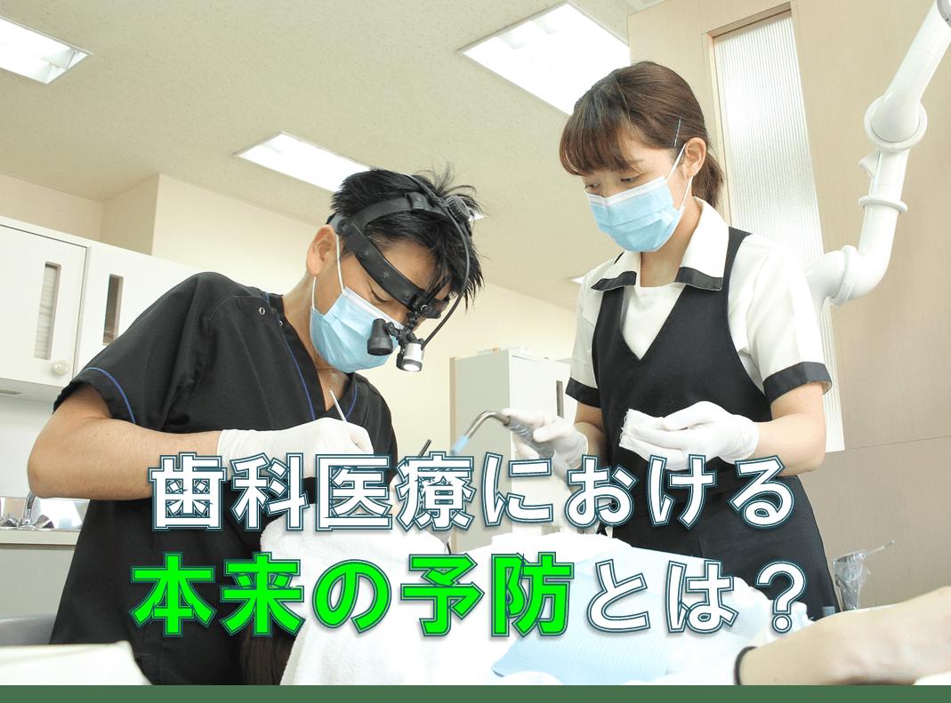 群馬 歯科 前橋 高崎 伊勢崎 桐生 太田 虫歯 歯周病 予防歯科 一次予防 二次予防 三次予防