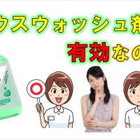 群馬 歯科 前橋 高崎 伊勢崎 桐生 太田 マウスウォッシュ剤 歯磨き 予防歯科 モンダミン