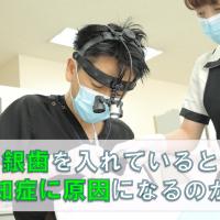 群馬 歯科 前橋 高崎 伊勢崎 桐生 太田 認知症 銀歯