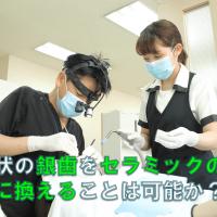 群馬 歯科 前橋 高崎 伊勢崎 桐生 太田 銀歯 セラミック 銀歯の毒性