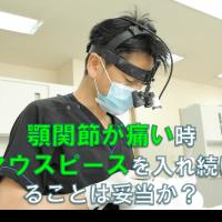 歯科 群馬 前橋 高崎 伊勢崎 桐生 太田 マウスピース スプリント 顎関節