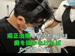 歯科 群馬 前橋 高崎 伊勢崎 桐生 太田 歯の矯正 抜歯 歯並び