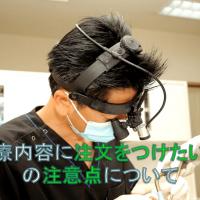 群馬 歯科 前橋 高崎 伊勢崎 桐生 太田 治療質問 セカンドオピニオン