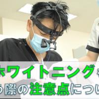 歯科 群馬 前橋 高崎 伊勢崎 桐生 太田 ホワイトニング