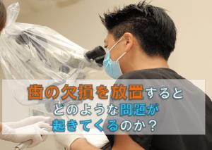 歯科 群馬 前橋 高崎 伊勢崎 桐生 太田 抜歯 歯の欠損 インプラント 歯牙移植