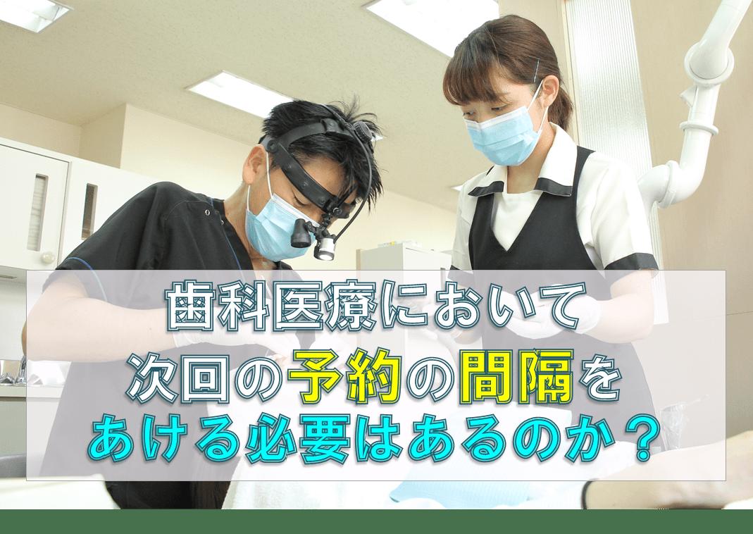 歯科 群馬 前橋 高崎 伊勢崎 桐生 太田 歯科予約 治療が終わらない 治療期間