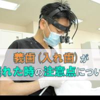 歯科 群馬 前橋 高崎 伊勢崎 桐生 太田 義歯 入れ歯