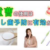 歯科 群馬 前橋 高崎 伊勢崎 桐生 太田 フッ素 虫歯予防 重曹