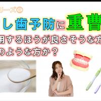 歯科 群馬 前橋 高崎 伊勢崎 桐生 太田 虫歯予防 重曹 歯磨き 予防歯科