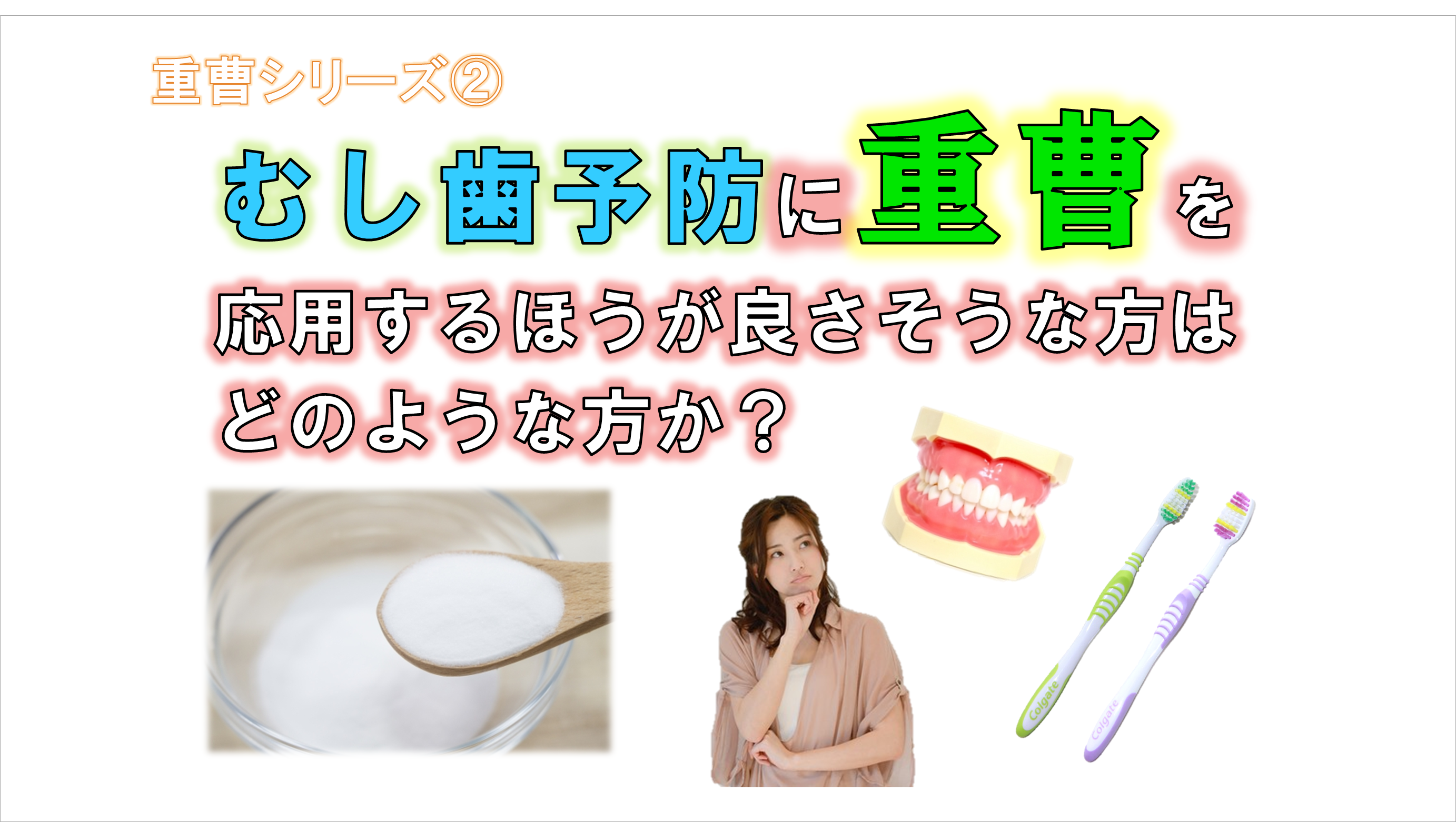 歯磨き 重曹 虫歯 予防 群馬 前橋