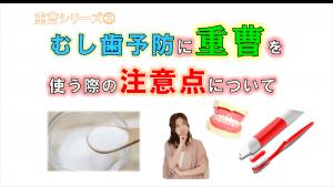 歯科 群馬 前橋 高崎 伊勢崎 桐生 太田 虫歯予防 重曹 予防歯科