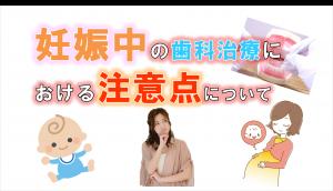 歯科 群馬 前橋 高崎 伊勢崎 桐生 太田 妊娠 安定期