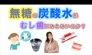 歯科 群馬 前橋 高崎 伊勢崎 桐生 太田 予防歯科 炭酸水 無糖