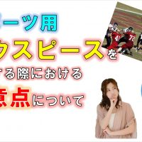 歯科 群馬 前橋 高崎 伊勢崎 桐生 太田 スポーツマウスピース マウスガード かみ合わせ