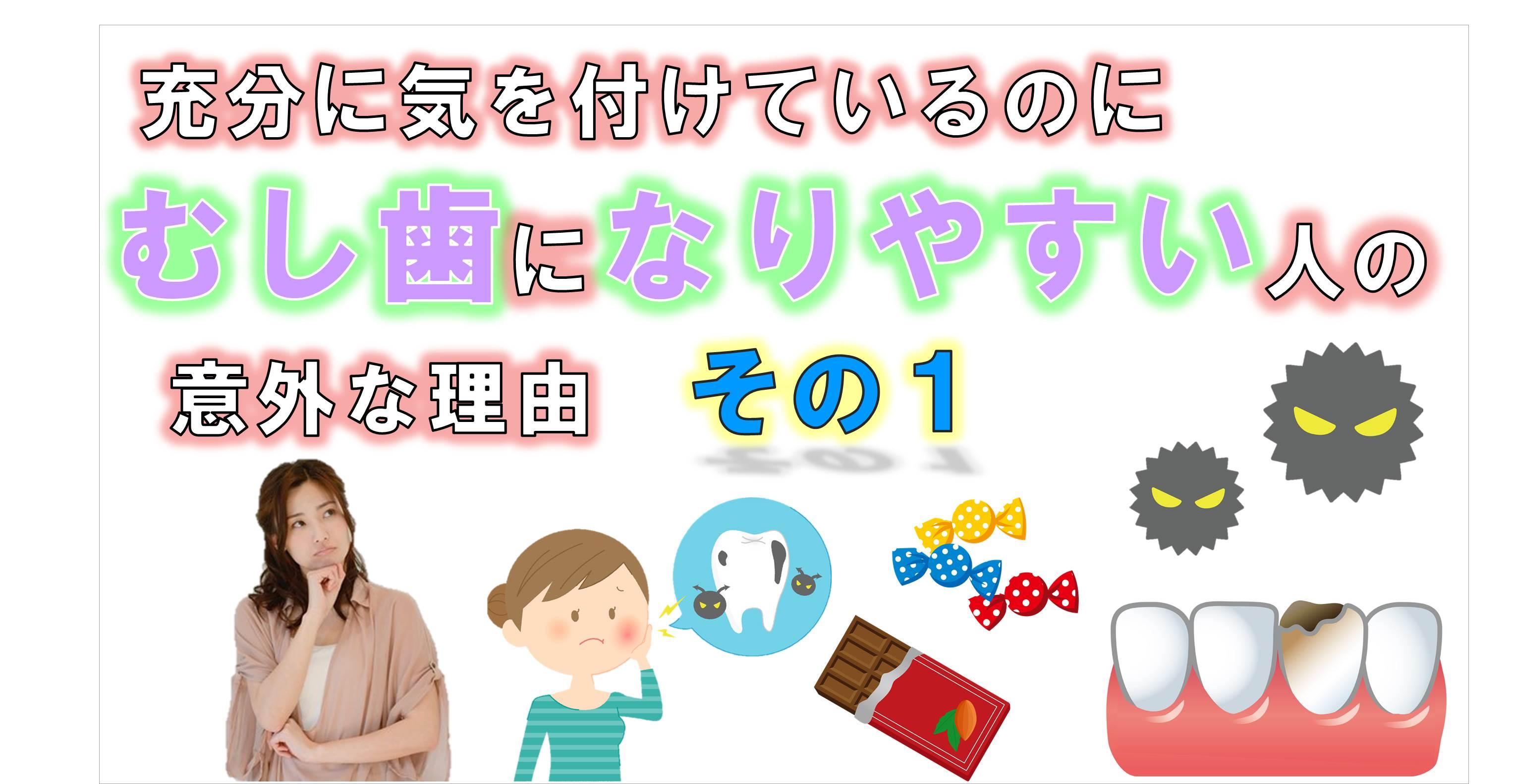 歯科 群馬 前橋 高崎 伊勢崎 桐生 太田 予防歯科 虫歯の原因