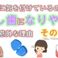 歯科 群馬 前橋 高崎 伊勢崎 桐生 太田 予防歯科 虫歯の原因 TCH くいしばり