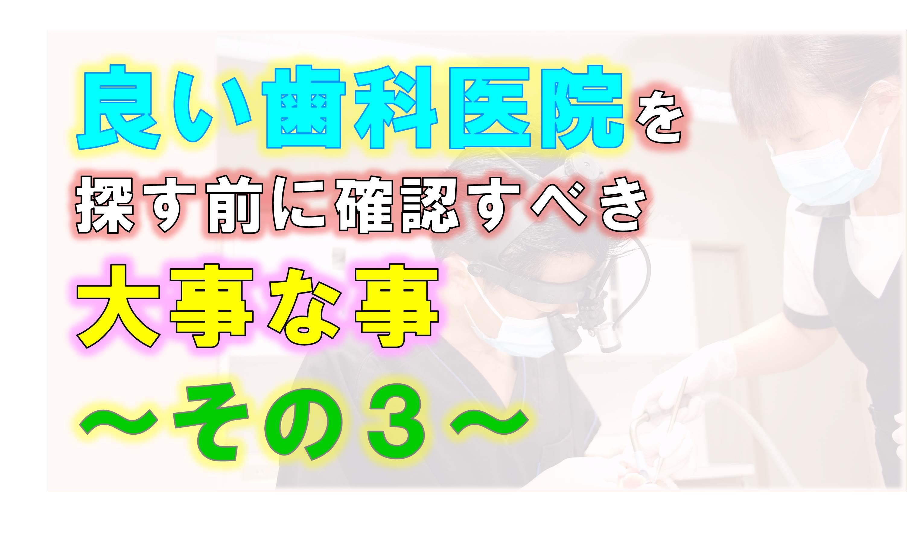 歯科 群馬 前橋 高崎 伊勢崎 桐生 太田 セカンドオピニオン 抜歯