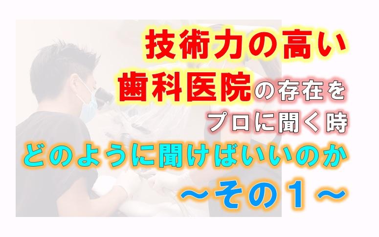 歯科 群馬 前橋 高崎 伊勢崎 桐生 太田 上手な歯科 歯科医院選び