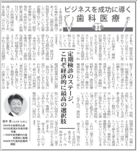 群馬 歯科 前橋 高崎 伊勢崎 桐生 太田 定期検診 歯科クリーニング 予防歯科