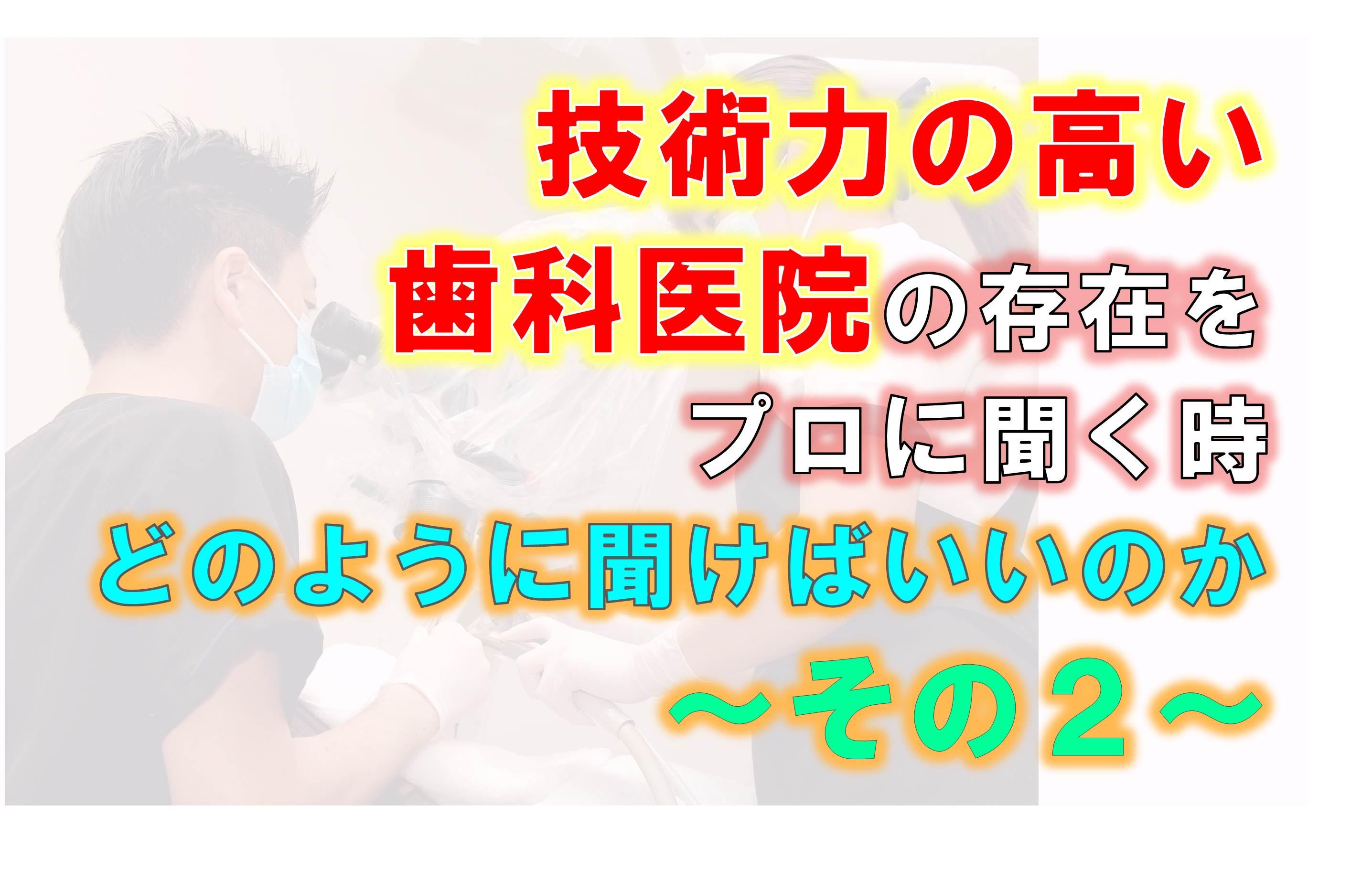 歯科 群馬 前橋 高崎 伊勢崎 桐生 太田 歯科技工士 歯科衛生士 良い歯科医院