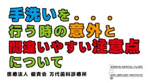 群馬 歯科 前橋 高崎 伊勢崎 桐生 太田 手洗い 注意点 コロナ 新型コロナウイルス 感染予防 対策