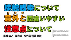群馬 歯科 前橋 高崎 伊勢崎 桐生 太田 接触感染 注意点 コロナ 新型コロナウイルス 感染予防 対策