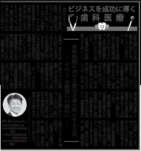 群馬 歯科 前橋 高崎 伊勢崎 太田 桐生 歯科医療 費用 最小限