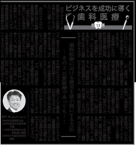 群馬 歯科 前橋 高崎 伊勢崎 太田 桐生 歯科医療 費用 最小限 自費診療