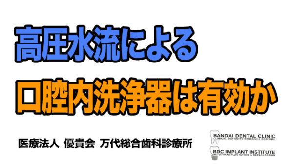 ジェットウオッシャ―を予防に使うことは有効か,歯科,群馬,前橋,高崎,伊勢崎,太田,桐生,渋川
